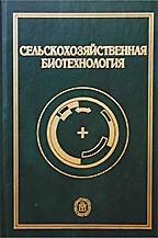 Сельскохозяйственная биотехнология. 2-е издание