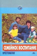 Семейное воспитание. Хрестоматия