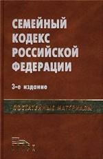 Семейный кодекс Российской Федерации с постатейными материалами