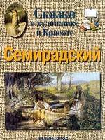 Сказка о художнике и Красоте. Г. Семирадский