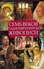 Семь веков западноевропейской живописи