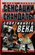 Сенсации и скандалы спортивного века