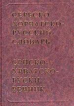Сербскохорватско-русский словарь