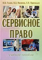 Сервисное право: учебник
