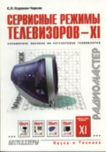 Сервисные режимы телевизоров. Том 11