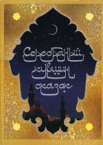 Серебряный кувшин сказок. Таджикские народные сказки