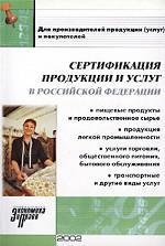 Сертификация продукции и услуг в Российской Федерации