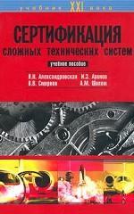 Сертификация сложных технических систем. Учебное пособие для вузов