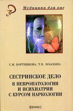 Сестринское дело в невропатологии и психиатрии с курсом наркологии