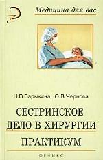 Сестринское дело в хирургии. Практикум
