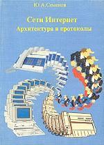 Сети Интернет. Архитектура и протоколы