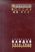 Сибирская Вандея 1920-1921 гг. Том 1. Документы