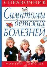 Симптомы детских болезней. Справочник