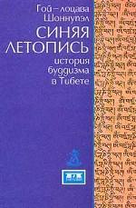 Синяя летопись. История буддизма в Тибете VI-XV вв