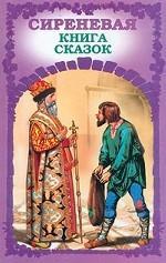 Сиреневая книга сказок