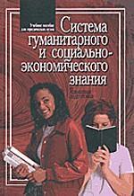 Система гуманитарного и социально-экономического знания. Языковая подготовка. Учебное пособие для ВУЗов