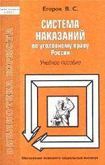 Система наказаний по уголовному праву России. Учебное пособие