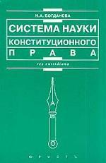 Система науки конституционного права. Монография
