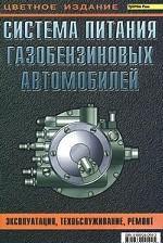 Система питания газобензиновых автомобилей. Эксплуатация, техобслуживание, ремонт