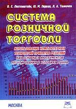 Система розничной торговли: использование компьютерных технологий принятия решений как основных инструментов регулирования в условиях рынка