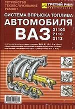 Система управления двигателем ВАЗ-2112 (1,5 л. 16 клапанов) с распределенным последовательным впрыском топлива под нормы токсичности ЕВРО-2. Руководство по техническому обслуживанию и ремонту