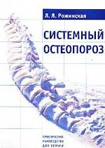 Системный остеопороз. Практическое руководство для врачей