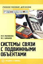 Системы связи с подвижными объектами. Учебное пособие для ВУЗов