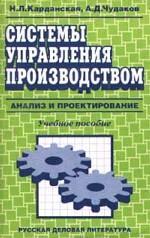 Системы управления производством. Анализ и проектирование