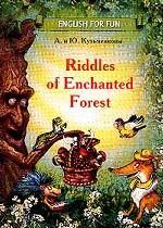 Сказки заколдованного леса