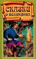Сказки о великанах