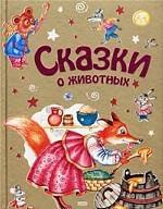Сказки о животных: Лиса, заяц и петух. Лисичка - сестричка и волк. Три медведя. Для чтения взрослыми детям