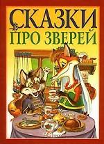 Сказки про зверей : Русские и украинские народные сказки