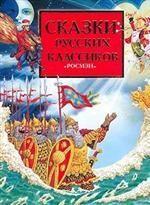 Сказки русских классиков