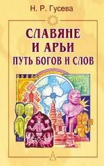 Славяне и арии. Путь богов и слов