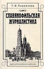 Славянофильская журналистика