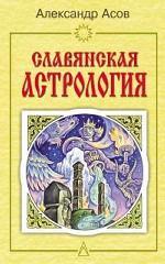 Славянская астрология. Звездомудрие, звездочетец, календарь, обряды
