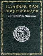 Славянская энциклопедия. Киевская Русь - Московия. Том 1. А-М