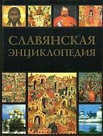 Славянская энциклопедия. Киевская Русь - Московия. Том 2. Н-Я