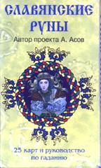 Славянские руны. 25 карт и краткое руководство по искусству гадания и предсказания