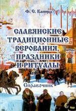 Славянские традиционные верования, праздники и ритуалы: Справочник