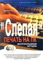"""""""Слепая"""" печать на ПК десятипальцевым методом"""