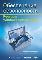 Обеспечение безопасности. Ресурсы Windows Server 2008 (+ CD-ROM)