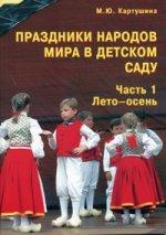 Праздники народов мира в детском саду. 1 часть. Лето-осень