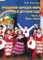 Праздники народов мира в детском саду. 2 часть. Зима-весна