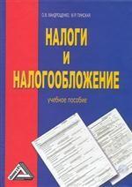 Налоги и налогообложение: учебник