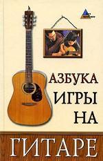 Азбука игры на гитаре