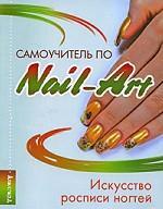 Самоучитель по nail-art: искусство росписи ногтей