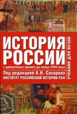 История России. В 2-х т. Т. 1. С древнейших времен до конца ХVIII в
