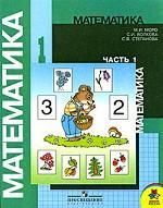 Математика. Часть 1, 1 класс