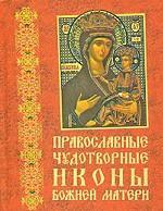 Скачать Православные чудотворные иконы Божией Матери. Часть 1 бесплатно